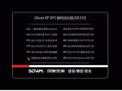 深度完美 GHOST XP SP3 装机优化版 V2013.03[图]