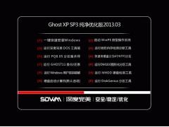 深度完美 GHOST XP SP3 纯净优化版V2013.03[图]