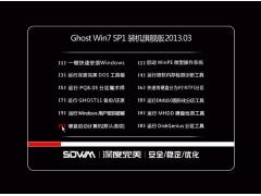 深度完美 GHOST WIN7 SP1 32位装机旗舰版V2013.03[图]