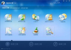 超级多媒体软件:光盘刻录大师 V7.2下载[图]