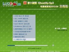 新萝卜家园 Ghost XP SP3 装机至尊版2013.04[图]