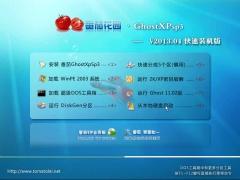 番茄花园 Ghost XP SP3 极速装机海量驱动版 2013.04[图]