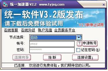 统一加速器 3.6 免费正式版