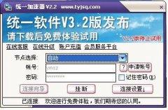 统一加速器 3.6 免费正式版_安装界面图