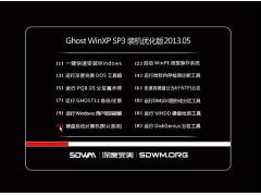深度完美 GHOST XP SP3装机优化版V2013.05[图]