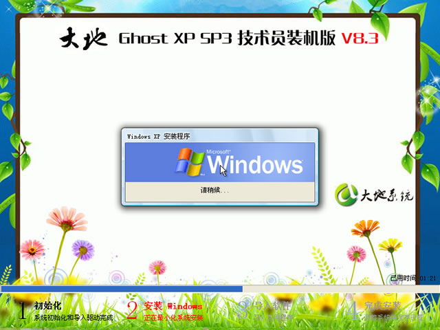 大地 GHOST XP SP3 技术员装机版 V8.3