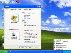 大地 GHOST XP SP3 技术员装机版 V8.3[图]
