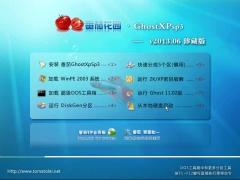 番茄花园 Ghost XP SP3 极速装机海量驱动珍藏版 2013.06[图]