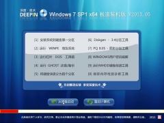 深度技术 Windows 7 SP1 x64 极速装机版 V2013.05[图]