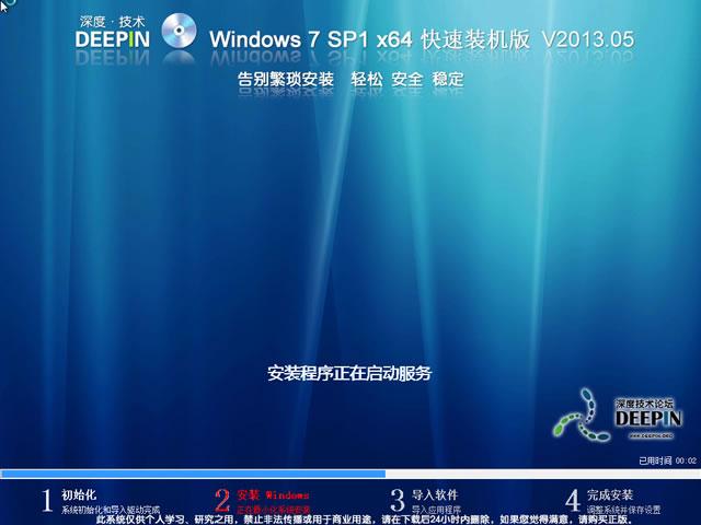 深度技术 Windows 7 SP1 x64 极速装机版 V2013.05
