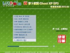 新萝卜家园Ghost XP SP3绿色装机版(六月份)[图]
