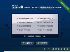 深度技术 GHOST XP SP3 电脑城万能装机版v2013.06[图]