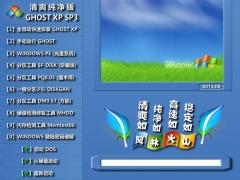 【风林火山】GHOST XP3 清爽纯净OEM版V2013_06[图]