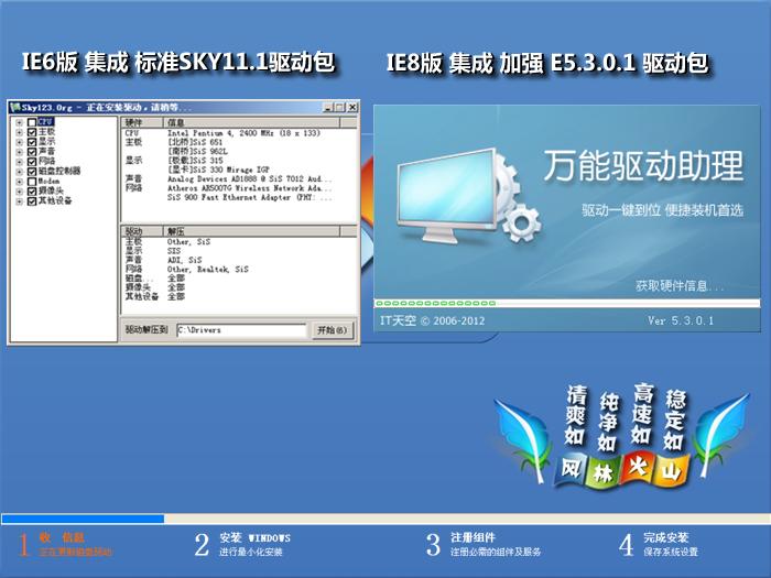 【风林火山】GHOST XP3 清爽纯净OEM版V2013_06