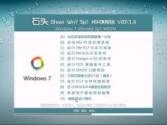 【64位精品】石头Ghost Win7 X64 旗舰版V2013.06[图]