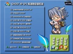 【风林火山】GHOST XP3 高速稳定装机版V2013_06【NTFS】[图]