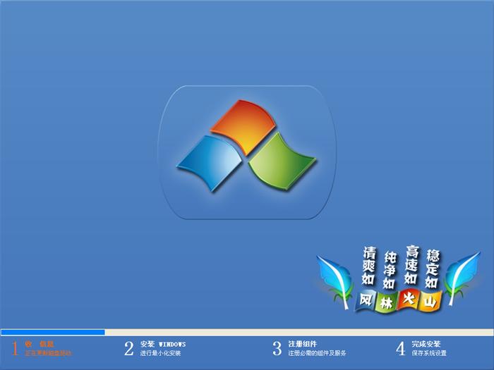 【风林火山】GHOST XP3 高速稳定装机版V2013_06【NTFS】
