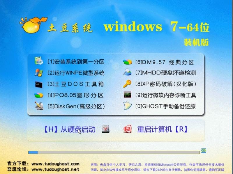 [土豆系统]win7 64位旗舰版-6月份-技术员装机版V6
