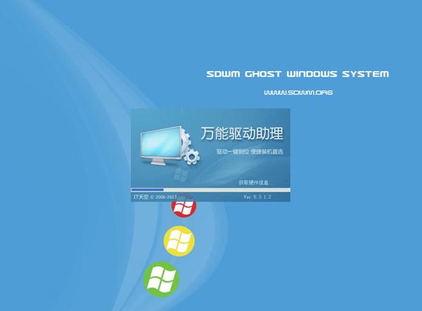 深度完美GHOST_XP 2013装机优化版V6