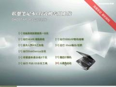 联想笔记本&台式机专用系统 GHOSTXPSP3 v2013.06[图]