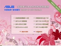 华硕笔记本&台式机专用系统 GHOSTXPSP3 v2013.06[图]