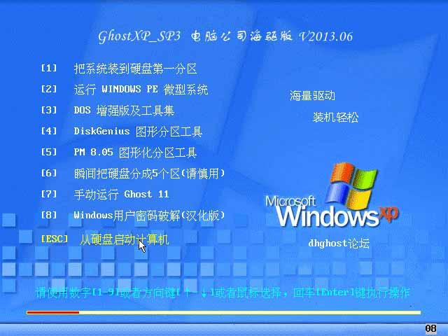 电脑公司 GhostXP_SP3 电脑城海驱版 v2013.06[图]