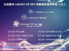 完美阳光 Ghost XP SP3 电脑城快速装机版 V19.1[图]