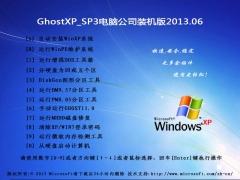 电脑公司GHOST XP SP3快速装机_IE8_DVD增强版2013.06[图]