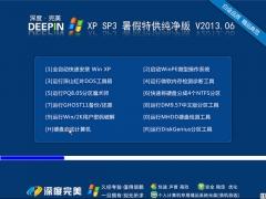 深度完美 XP SP3 暑假纯净特供版 V2013.06[图]