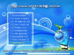 木叶 Ghost XP SP3 纯净版_2013.06[图]