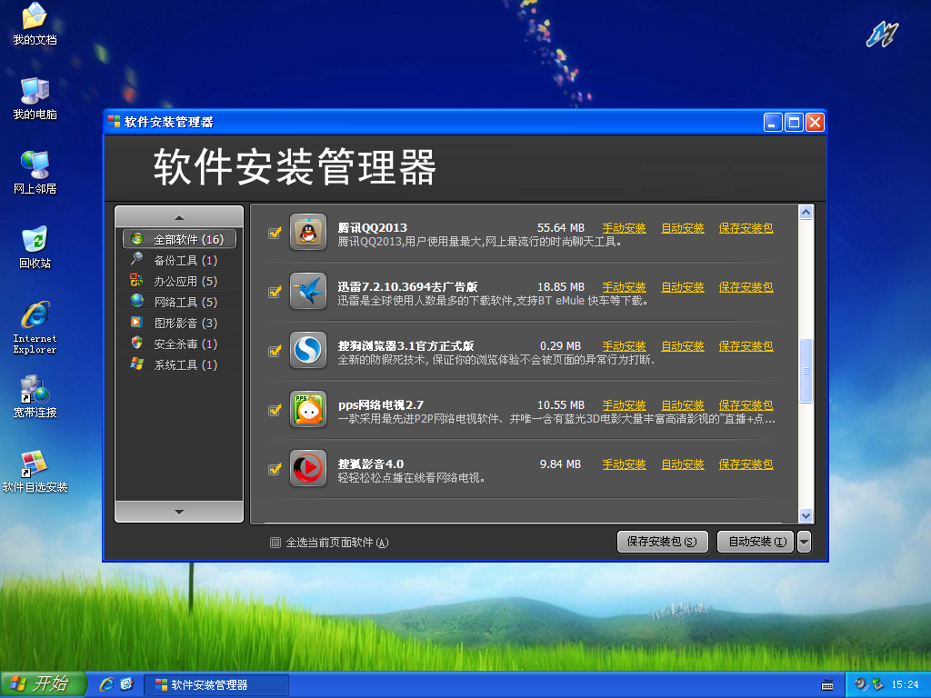 木叶 Ghost XP SP3 纯净版_2013.06