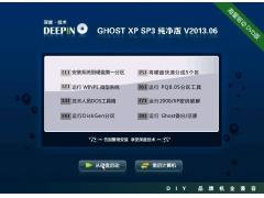 深度技术GHOST XP SP3纯净版 V2013.06[图]