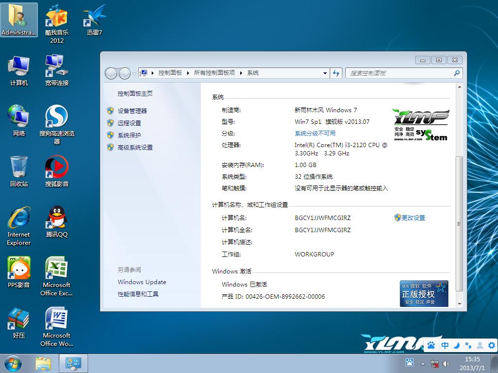 新雨林木风 Ghost Win7 SP1 装机版 2013.07
