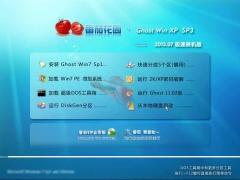 番茄花园 Ghost XP SP3 电脑城极速装机 V2013.07[图]