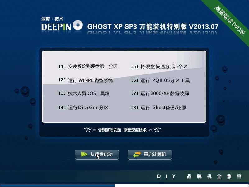深度技术 GHOSTXPSP3 万能装机版v2013.07[图]