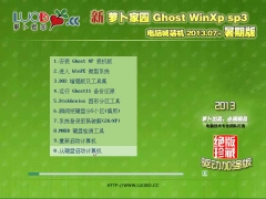 新萝卜家园 Ghost XP SP3 电脑城极速装机 V2013.07+ 暑期版[图]