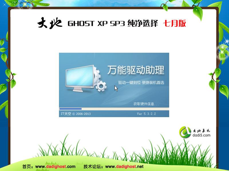大地 GHOST XP SP3 暑期纯净选择版 2013.07