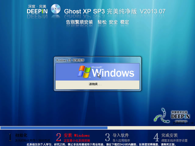 深度·完美 Ghost XP SP3 暑期纯净版 2013.07