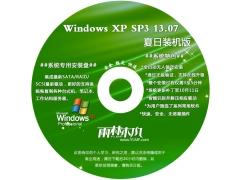 雨林木风 Ghost XP SP3 夏日装机版 2013.07[图]