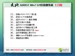 大地 GHOST win7 sp1 64位 旗舰装机 2013 七月版[图]