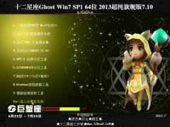 十二星座Ghost Win7 SP1 64位 2013纯净选择版7.10[图]