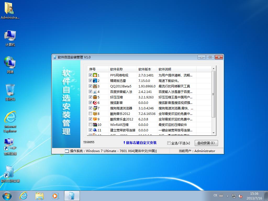 十二星座Ghost Win7 SP1 64位 2013超纯选择版7.10