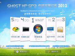 GhostXP SP3 电脑城 装机版 2013 7月[图]