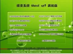 绿茶系统 GHOST XP SP3 2013 7月装机版[图]