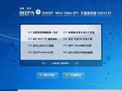 深度技术 Ghost Win7 32bit Sp1 万能装机版 V2013.07
