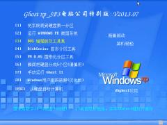 电脑公司 Ghost XP SP3 电脑城海驱版 V2013.07[图]