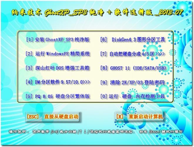 「完美装机 海量驱动」纳米技术 GhostXP SP3 纯净版 2013.07