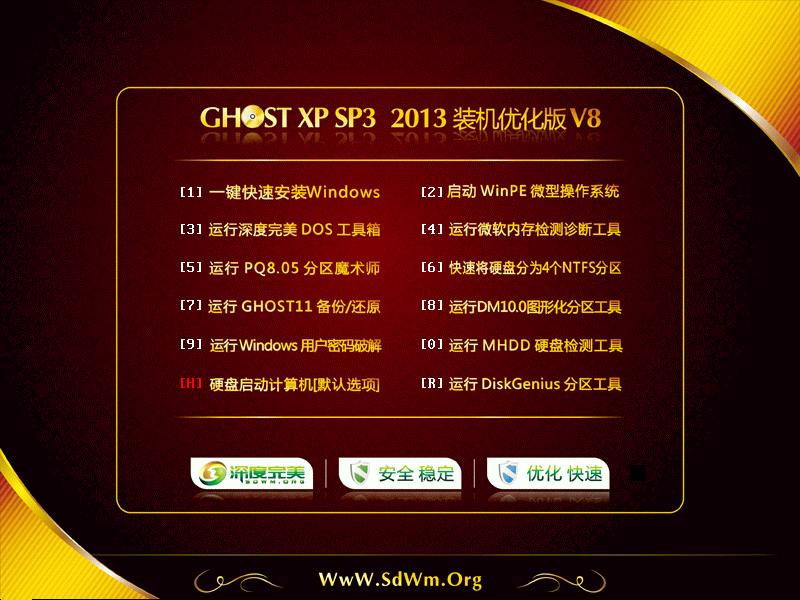 深度完美 GHOST XP SP3 装机优化版 2013 V8
