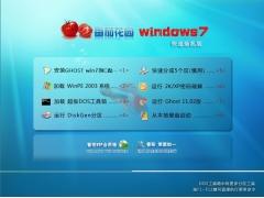 番茄花园 GHOST WIN7 SP1 X86 电脑城极速装机版 2013 07[图]