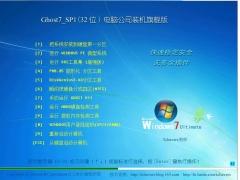 电脑公司 GHOST WIN7 SP1 X86 装机旗舰版 2013 07[图]